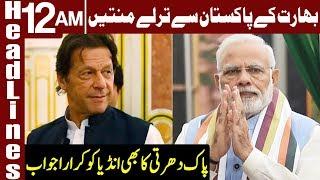 Pakistan rejects India's request to open airspace | Headlines 12 AM | 12 July 2019 | Express News