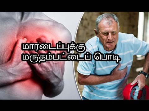 Home remedy for heart attack - in Tamil