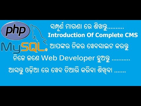 Introduction video Of Complete Blog CMS By PHP & MYSQL Project .. By Odiawebs