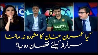 Neglecting Imran's advice costs Sarfraz to lose WCup match?