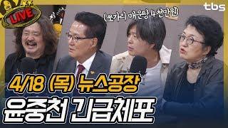 Download 주진우, 박지원, 김진애, 썬킴, 최경영, 권순정 | 김어준의 뉴스공장 Video