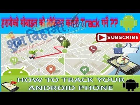 HOW TO TRACK MOBILE LOCATION ( WHEN YOU LOSE YOUR PHONE ) NEPALI TUTORIAL