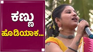 Singer Mangli Kannu Hodiyaka Song Performance At Maski By Election Campaign | NewsFirst Kannada