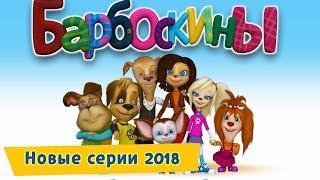 Download Новые серии 🔝 2018 года подряд 🔛 Барбоскины ✔️ Сборник мультфильмов Video