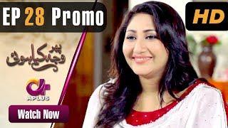 Pakistani Drama | Phir Wajah Kya Hui - Episode 28 Promo | Aplus | Alyy, Rizwan, Faria, Maira