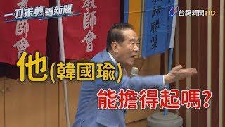 退休師嗆「幫國瑜好不好」 宋楚瑜:他能擔重責?【一刀未剪看新聞】