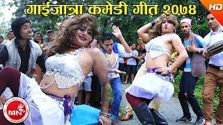 New Comedy Gaijatra Song 2074/2017   Babita Baniya Jerry