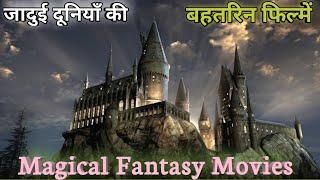 जादुई दूनियाँ की फिल्में Top 5 Magical Fantasy Movies In Hindi | Who's Next?