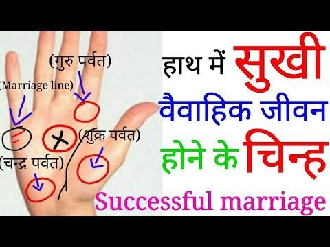 हस्तरेखा में सुखी वैवाहिक जीवन होने के चिन्ह. कैसा रहेगा आपका पार्टनर. Marriage line palm reading