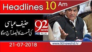 ٍNews Headlines | 10:00 AM | 21 July 2018 | 92NewsHD