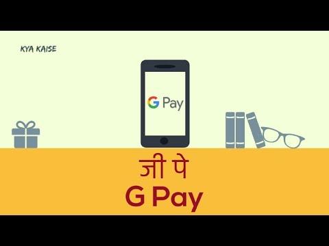 GPay App Tutorial. Google Pay Hindi. Google Pay kya hai? Google Pay kaise istemaal kare? Hindi video