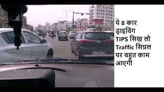 8 Traffic Signal TIPS and Tricks which can make you a perfect driver