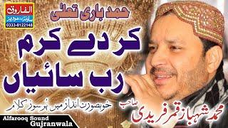 Shahbaz Qamar Fareedi  ( Peer Faiz Rasul )