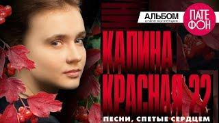 Калина красная 22 / Kalina krasnaya 22 (Various artists)