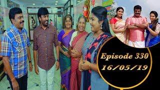 Kalyana Veedu | Tamil Serial | Episode 330 | 16/05/19 |Sun Tv |Thiru Tv