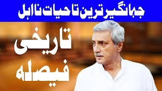 Jahangir Tareen disqualified by Supreme Court -  15 December 2017 | Dunya News