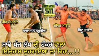 #511 Best Match   Ghall Kalan Vs Sarhala Ranuan   Dirba (Sangrur) Kabaddi Cup 16 Feb  2019