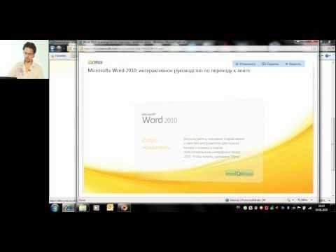 Переход на новый интерфейс Office 2010