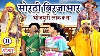 सोरठी बिर्जाभार (भाग-11) | Bhojpuri Nautanki | Bhojpuri Lokkatha | Nautanki Nach Programme