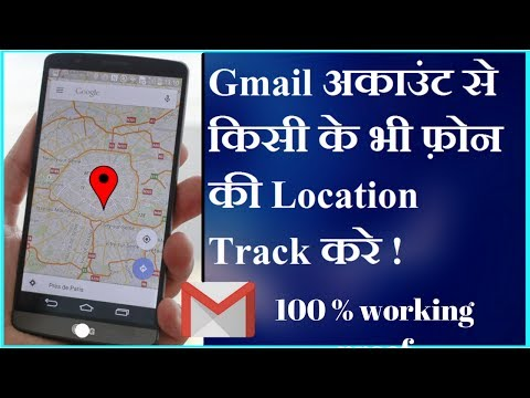 how to track phone number location [via Gmail] || mobile number ki location kaise pata kare || hindi