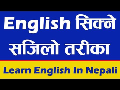 [Nepali] अंग्रेजी बल्न सिक्नुहोस | How To Learn English Very Easily | कसरी English Improve गर्ने ?