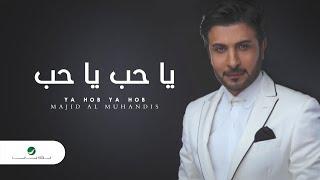 Majid Al Muhandis ... Ya Hob Ya Hob | ماجد المهندس ... يا حب يا حب
