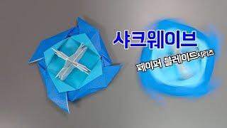 [페이퍼블레이드] 샤크웨이브(공격형) 접는방법 / 팽이 종이접기 (Origami top Shark Wave)