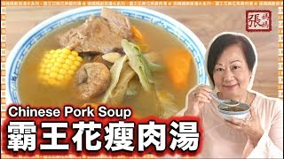 Download ★霸王花瘦肉湯-簡單做法 ★ | Chinese Pork Soup Easy Recipe Video