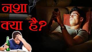 नशा कैसे छोड़े ? The Chemistry of Addiction Scientifically Explained