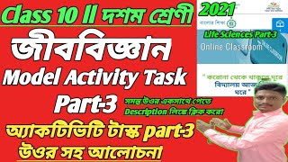Class-10।। Model activity task part-3।। life science।। class-x।। model activity task part-3 solve