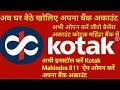 how to open zero balance account in Kotak Mahindra Bank#घर बैठे खोलिए अपना बैंक अकाउंट