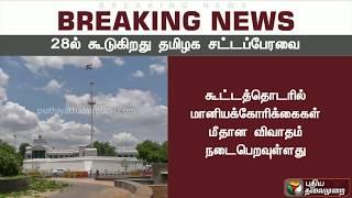வரும் 28ஆம் தேதி கூடுகிறது தமிழக சட்டப்பேரவை | TN Assembly
