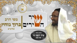 #x202b;הרב ברוך גזהיי - שיר השירים -פרק א