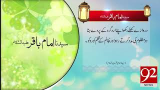 Quote: Hazrat Imam Baqar (AS) - 20 March 2018 - 92NewsHDPlus