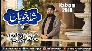 Tu Shah e Khooban Tu Jaan e Jana | New Studio Kalam | Be Misal | Allama Hafiz Bilal Qadri | 2019