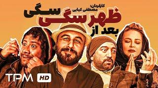 علی صادقی در فیلم کمدی سینمایی بعد از ظهر سگی سگی | Bad az zohre Sagi Sagi Film Irani Full Movie
