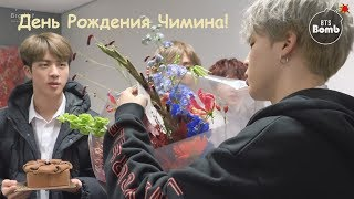 [RUS SUB][Рус.саб] [BANGTAN BOMB] Jimin's Surprise Birthday Party @Amsterdam - BTS (방탄소년단)