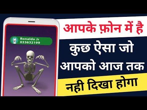 Gajab #App Only For Android phone Jo 4 chand laga dega apke phone me 2019
