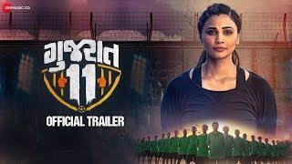 Gujarat 11 - Trailer | Daisy Shah, Pratik Gandhi, Kavin Dave & Chetan Daiya | Roopkumar Rathod