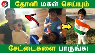தோனி மகள் செய்யும் சேட்டைகளை பாருங்க! | Photo Gallery | Latest News | Tamil Seithigal