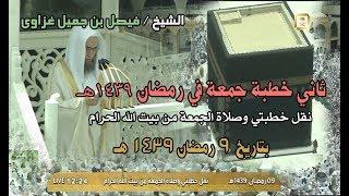 #x202b;ثاني جمعة في رمضان 1439هـ الحرم المكي الشيخ فيصل غزاوي#x202c;lrm;