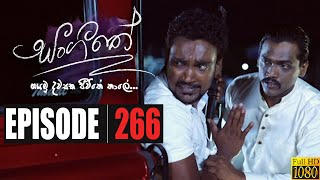 Sangeethe | Episode 266 17th February 2020