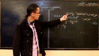 الجزء 1 : المعادلات التفاضلية وطرق الإجابة على التمارين