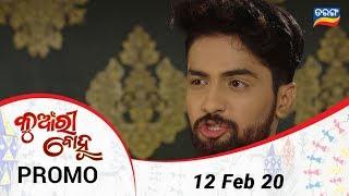 Kunwari Bohu | 12 Feb 20 | Promo | Odia Serial - TarangTV