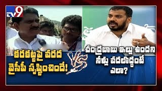 Devineni Uma vs Anil Kumar Yadav war of words on drone used at Chandrababu house - TV9