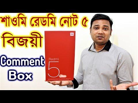 কে সেই ভাগ্যবান ফোন বিজয়ী ? Comments Answer From Comment Box | YouTube Bangla