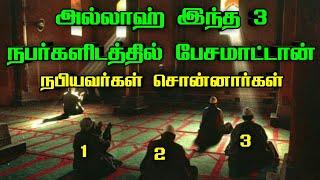 அல்லாஹ் இந்த 3 நபர்களிடத்தில் பேசமாட்டான் | Tamil Islamic Bayan | Tamil Bayans | A1 Official