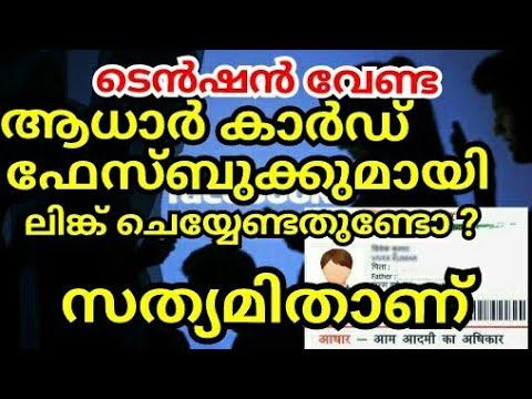 ഫേസ്ബുക്ക് ആധാർ കാർഡുമായി ബന്ധിപ്പിക്കേണ്ടതുണ്ടോ   Facebook Really Wants To Link With Adhar Card