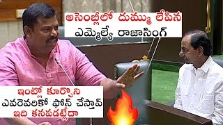 BJP MLA Raja Singh FIRES on TS CM KCR at Telangana Assembly Sessions 2019 | Political Qube