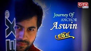 Pratibha | Exclusiv Interview With Aswin | Odia TV Anchor | Odia Talk Show | City Plus
